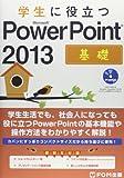 学生に役立つMicrosoft PowerPoint 2013 基礎