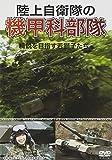 陸上自衛隊の機甲科部隊 [DVD]