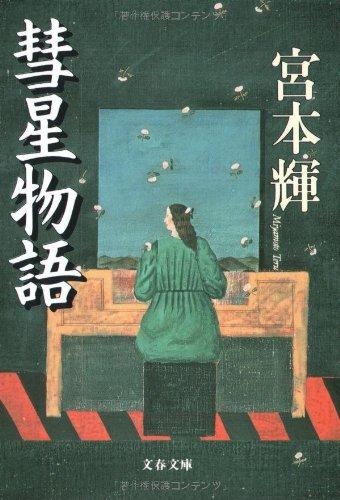 彗星故事 (春周刊文库)