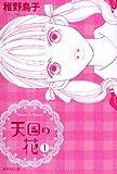 天国の花 1 (集英社文庫―コミック版) (集英社文庫 ち 5-7)
