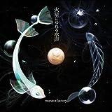 火星のタルト (feat. 初音ミク)