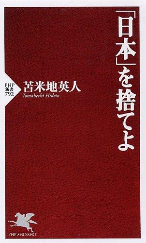 「日本」を捨てよ (PHP新書)