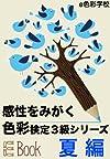 感性をみがく色彩検定3級シリーズ 夏編 (e色彩学校)