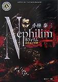 ネフィリム―超吸血幻想譚 (角川ホラー文庫 59-9)