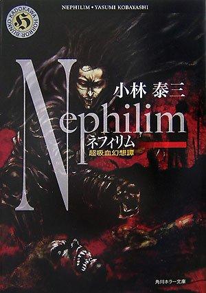 ネフィリム―超吸血幻想譚