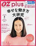 OZplus(オズプラス) 2015年 03 月号 [雑誌]