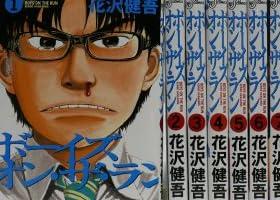 ボーイズ・オン・ザ・ラン 全10巻完結セット (ビッグコミックス)