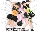 ワクテカ Take a chance(初回盤D)