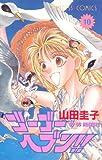 ゴーゴーヘブン!! 10 (プリンセスコミックス)