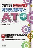 タブレットPCを教室で使ってみよう!  〔実践〕特別支援教育とAT(アシスティブテクノロジー)第4集 -