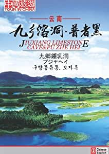 Jiuxiang Limestone Cave&Pu Zhe Hei