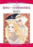 紅のシークと囚われの美女 (エメラルドコミックス ロマンスコミックス)