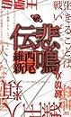 悲鳴伝 (西尾維新・講談社ノベルス)