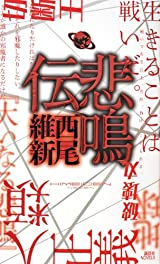西尾維新の新作長編小説「悲鳴伝」はボリューム満点