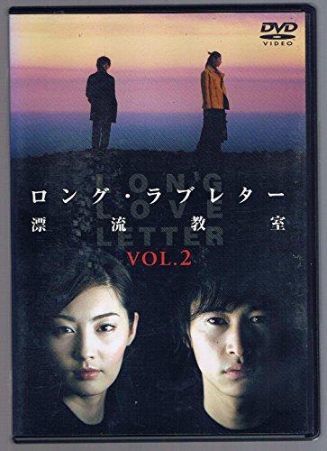 ロング・ラブレター~漂流教室~ Vol.2 [DVD]