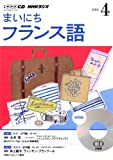 NHK CD ラジオ まいにちフランス語 2014年4月号