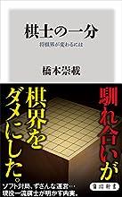 棋士の一分 将棋界が変わるには (角川新書)