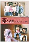愛の奇跡 DVD-BOX 1[DVD]