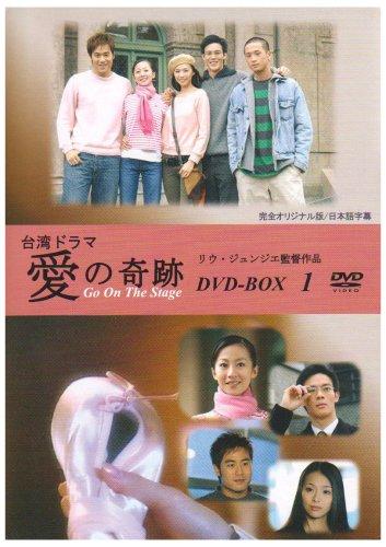 台湾ドラマ「愛の奇跡 DVD-BOX1」