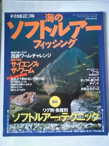 海のソフトルアー・フィッシング―直伝!リグ別・魚種別ソフトルアー・テクニック (にちぶんMOOK 釣りシリーズ 4)