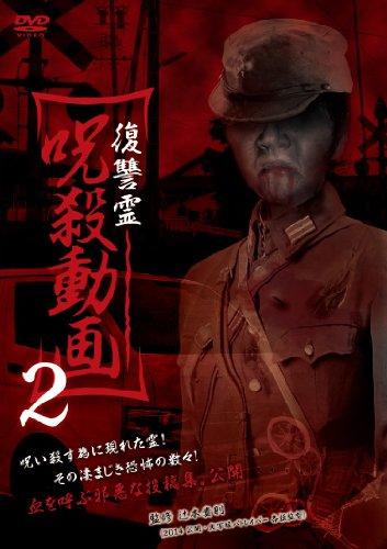 復讐霊 呪殺動画2 [DVD]