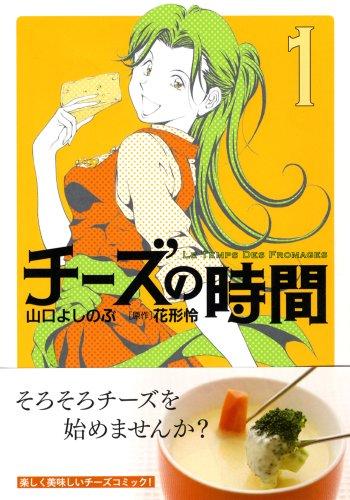 チーズの時間 1 (芳文社コミックス)