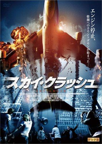 スカイ・クラッシュ [DVD]