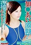 加○あい激似!G県T市で見つけた美人水泳インストラクターをプールでAVデビューさせちゃいます!! [DVD]