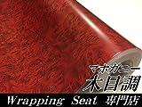 木目調カッティングシート 124cm×1m単位 マホガニー調赤木目 木目調ラッピングシート 壁紙ウォールステッカーDIYウッド