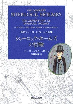 シャーロック・ホームズの冒険―新訳シャーロック・ホームズ全集