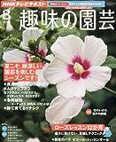NHK 趣味の園芸 2012年 08月号 [雑誌]