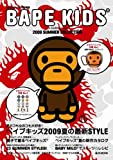 BAPE KIDS by a bathing ape 2009 SUMMER COLLECTION (e-MOOK)