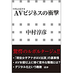 AVビジネスの衝撃 (小学館新書) [Kindle版]