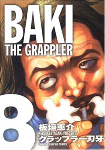 グラップラー刃牙 8 完全版 (少年チャンピオン・コミックス)