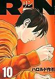 RiN(10) (KCデラックス 月刊少年マガジン)