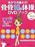 体が引き締まる!骨骨10秒体操DVDブック (マキノ出版ムック)