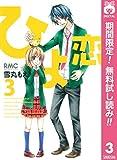 ひよ恋【期間限定無料】 3 (りぼんマスコットコミックスDIGITAL)