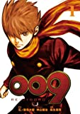 009 RE:CYBORG1巻 (デジタル版ビッグガンガンコミックスSUPER)