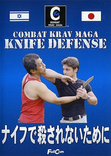 ナイフで殺されないために [DVD]FULL-10