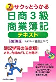 サクッとうかる日商3級商業簿記テキスト