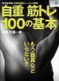 自重筋トレ 100の基本[雑誌] (エイムックシリーズ)