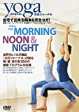 yoga JOURNAL YOGA FOR MORNING NOON&NIGHT [DVD]