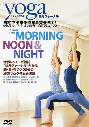 yoga JOURNAL YOGA FOR MORNING NOON&NIGHT [DVD]