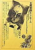 世界幻想文学大系 第9巻 魔術師