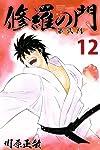 修羅の門 第弐門(12) (月刊マガジンコミックス)