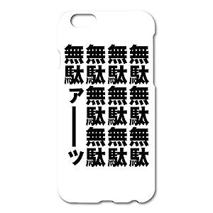 無駄無駄 iPhone6 Plus ケース ホワイト