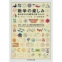 数学の楽しみ―身のまわりの ...