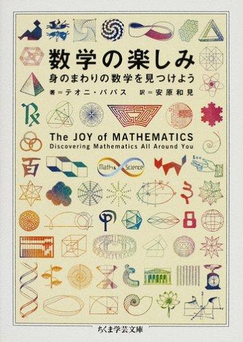 数学の楽しみ―身のまわりの数学を見つけよう