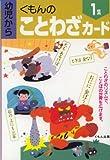 くもんのことわざカード(1集)