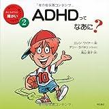 ADHDってなあに? (知りたい、聞きたい、伝えたい おともだちの障がい) (知りたい、聞きたい、伝えたいおともだちの障がい)